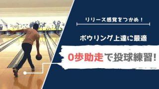 【ボウリングの上達に最適】0歩助走で投球練習!